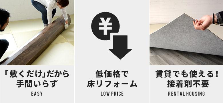 「敷くだけ」だから手間いらず。低価格で床リフォーム。賃貸でも使える!接着剤不要。人体にやさしい低ホルマリン。種類もカラーもバリエーション豊富。床のキズ防止にもおすすめ。