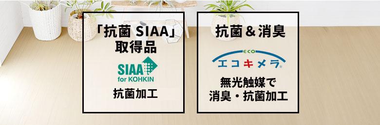 「抗菌SIAA」取得品、また板と同じ抗菌。抗菌&消臭。エコキメラ、無光触媒で消臭・抗菌加工。