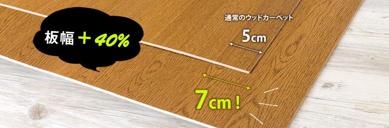 幅広の板幅7cm。
