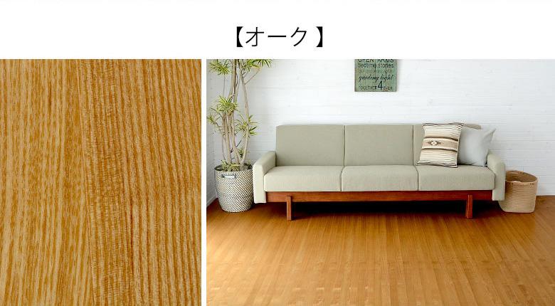 特大サイズ&天然木のウッドカーペット JS-80「オーク」