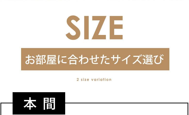 特大サイズ&天然木のウッドカーペット JS-80「お部屋に合わせたサイズ選び」