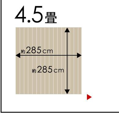 本間 4.5畳