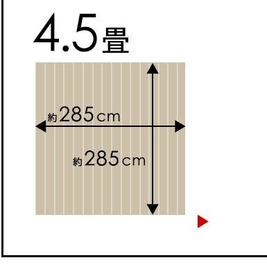 本間4.5畳