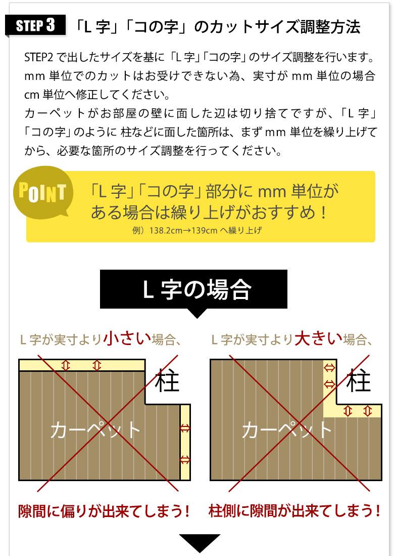 L字・コの字のカットサイズ調整方法