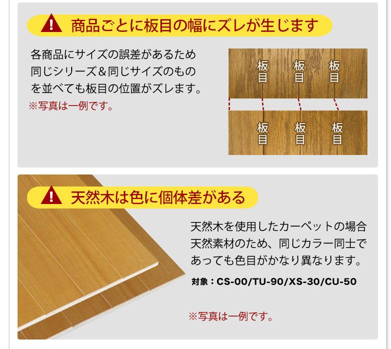 天然木カーペットは色に個体差があります