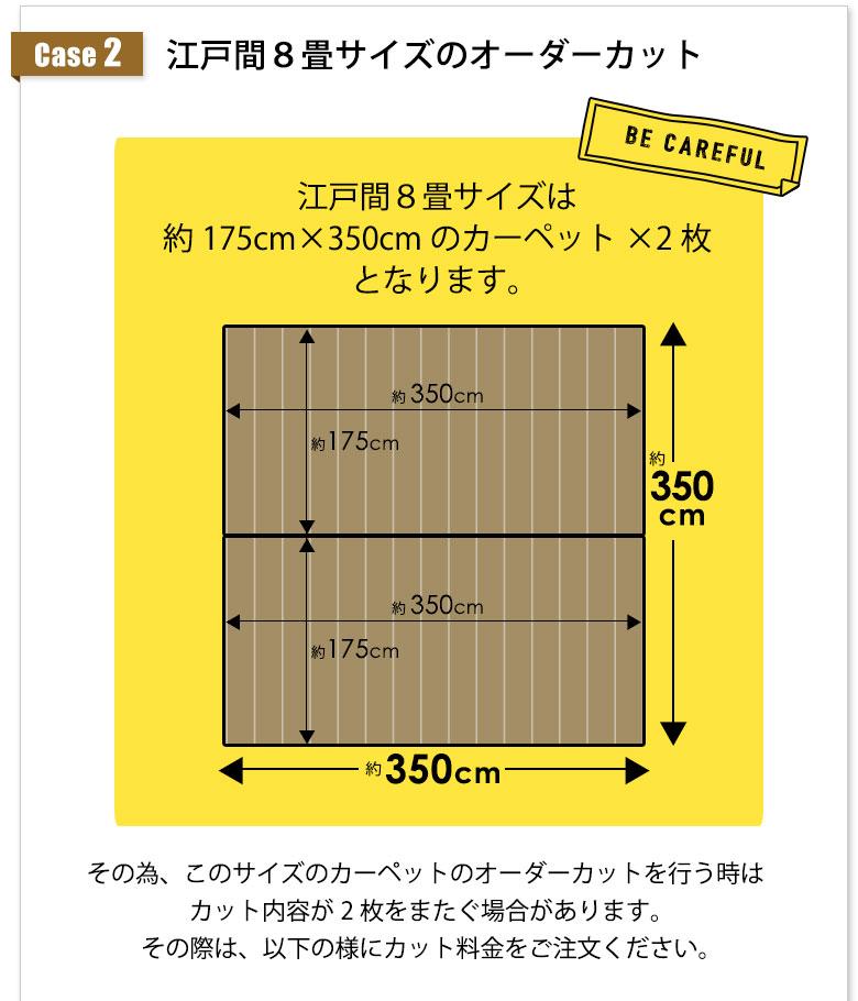 江戸間8畳のオーダーカット