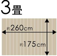 江戸間 3畳