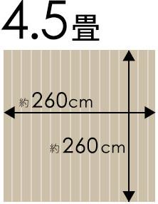 江戸間 4.5畳