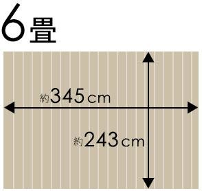 団地間 6畳