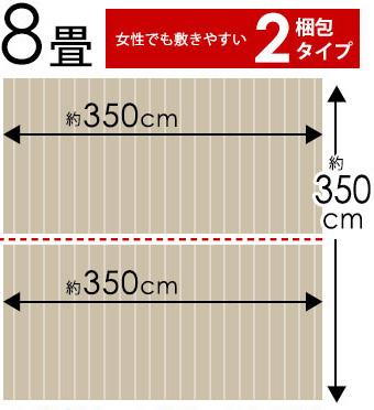 江戸間 8畳2梱包