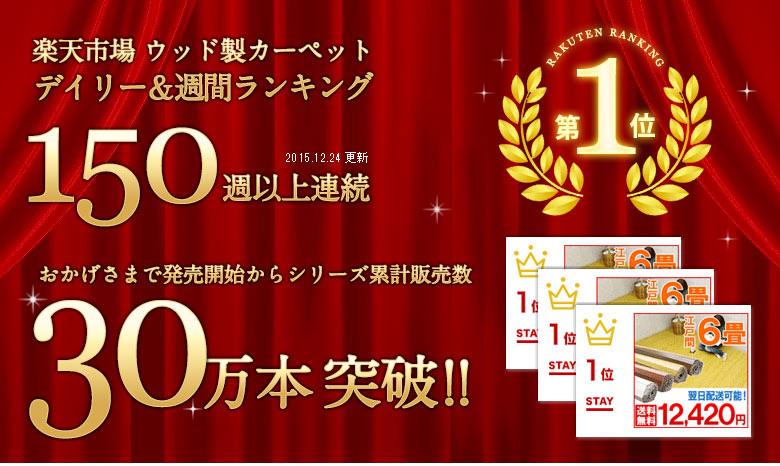 楽天市場ウッド製カーペットデイリー週間ランキング入賞!