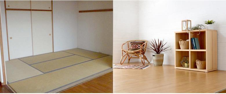 和室から洋室のビフォーアフター画像