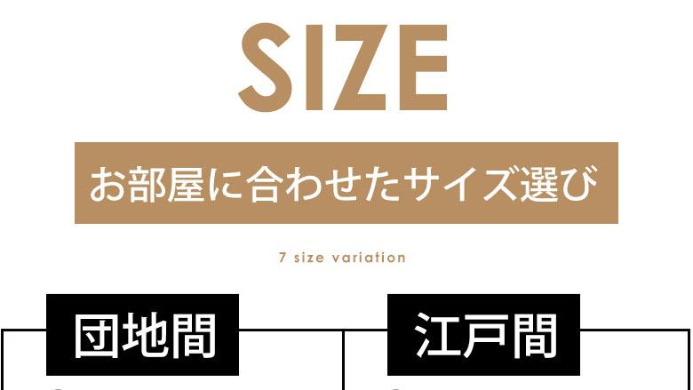 お部屋に合わせたサイズ選び。7サイズからお選びください。
