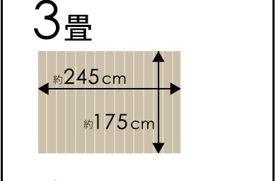 団地間3畳245×175cm