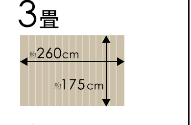 江戸間3畳260×175cm