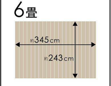 団地間6畳345×243cm