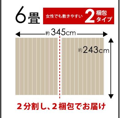 団地間6畳2梱包345×243cm