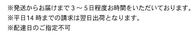 発送から3〜5日
