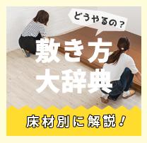 ウッドカーペットや床材の敷き方