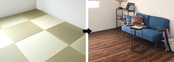 畳のお部屋でもフローリングのお部屋に簡単リフォーム。