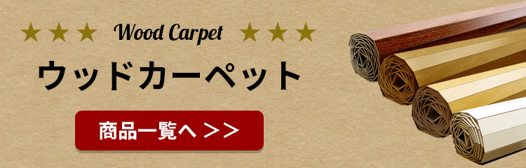 ウッドカーペット全商品一覧へ