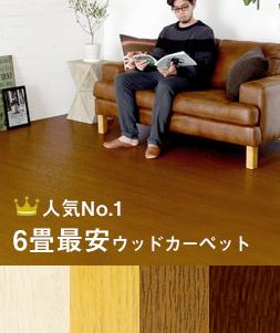 スタンダードで6畳なら一番安い!人気No.1ウッドカーペット