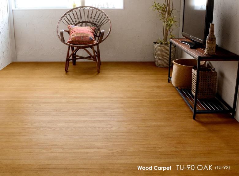 天然木使用ウッドカーペット。まな板と同じ抗菌加工!「オーク色」