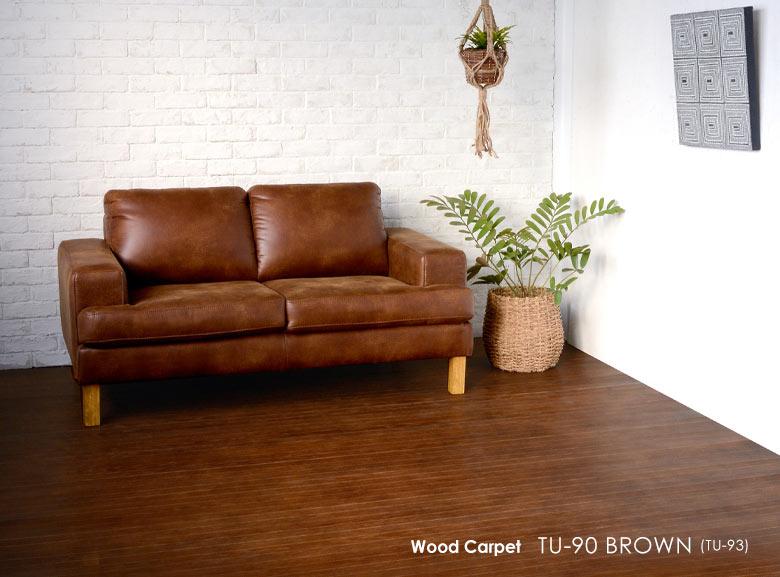 天然木使用ウッドカーペット。まな板と同じ抗菌加工!「ブラウン色」