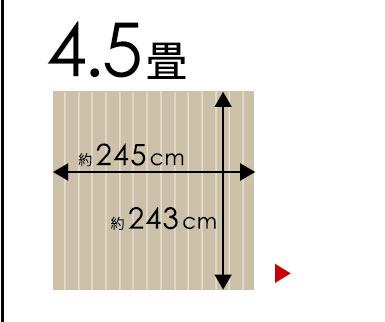 団地間4.5畳用