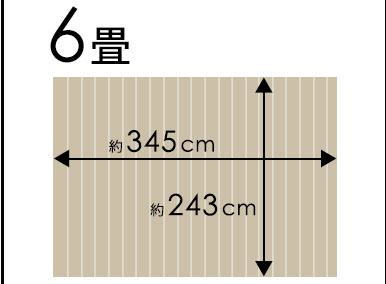 団地間6畳用