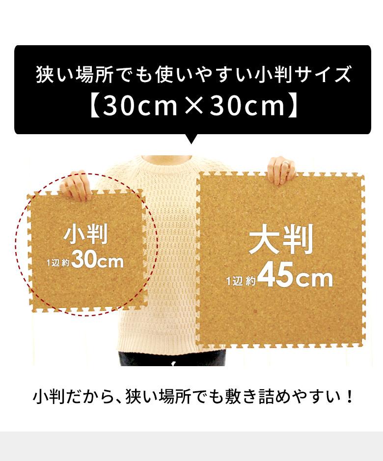 狭い場所でも使いやすい小判サイズ 30cm×30cm