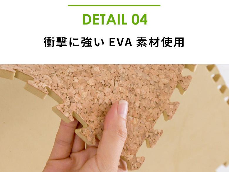 衝撃に強いEVA素材を試用
