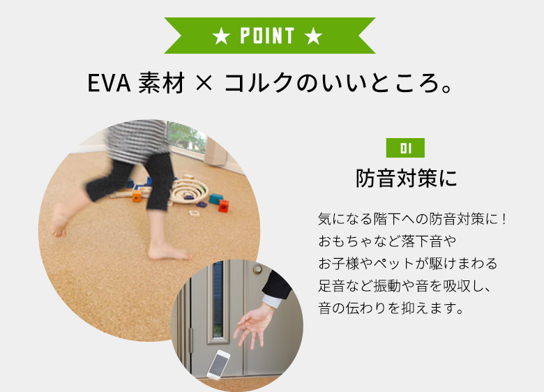 EVAコルク 防音対策に