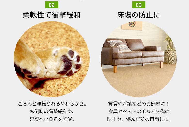 EVAコルク 柔軟性で衝撃緩和・床傷の防止に