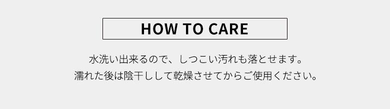 お手入れ HOW TO CARE