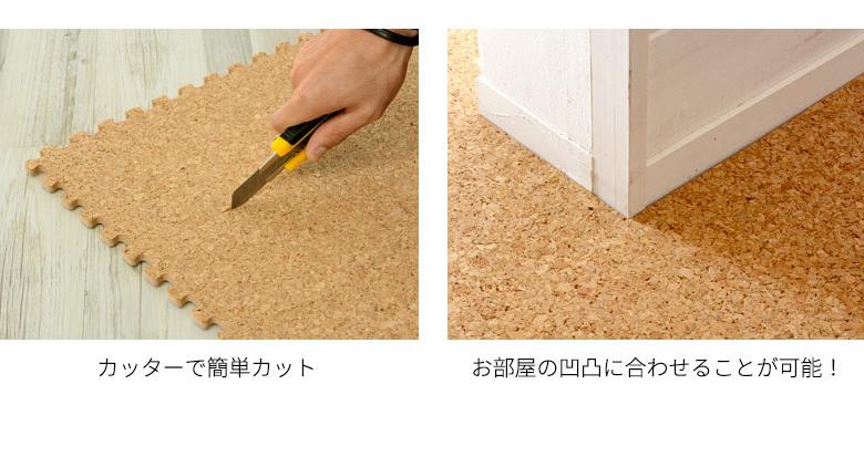 カッターで簡単カット。お部屋の凹凸に合わせることが可能。