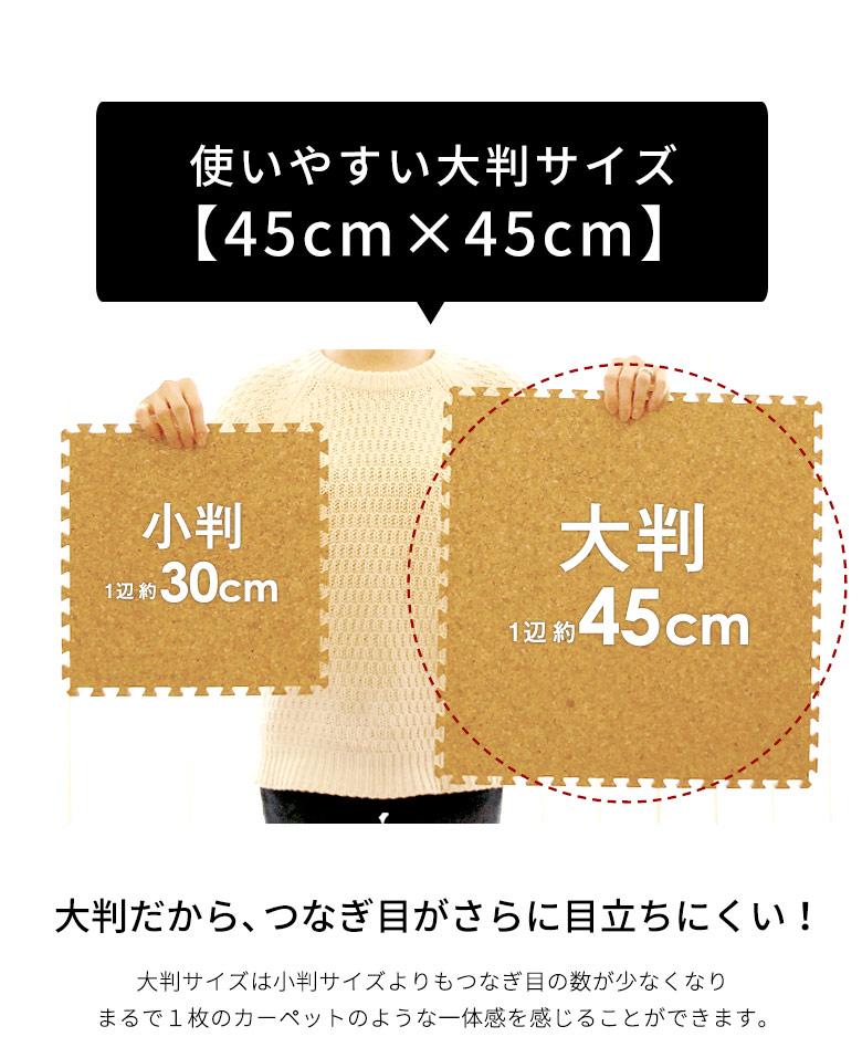 つなぎ目がきれい!天然大粒コルク使用、高品質コルクマット