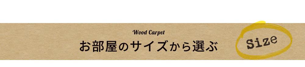 賃貸にも敷けるウッドカーペットをお部屋のサイズから選ぶ