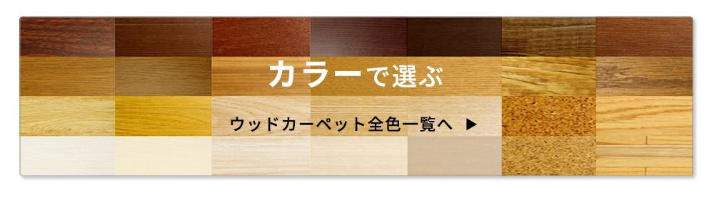 カラーで選ぶ ウッドカーペット全色一覧へ