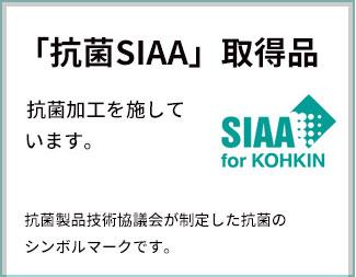 抗菌SIAA取得品