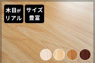 木目がリアル サイズ豊富 PJ-40