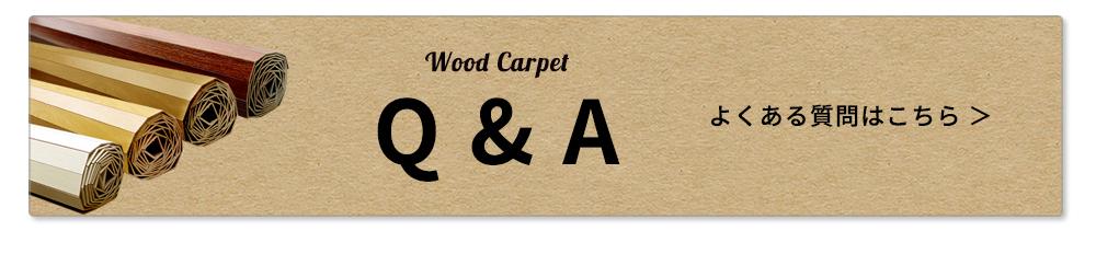 ウッドカーペットは賃貸に敷ける?ウッドカーペットについてよくある質問はこちら