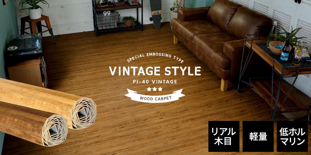 こなれ感のあるヴィンテージ風カラー PJ-40ヴィンテージシリーズ