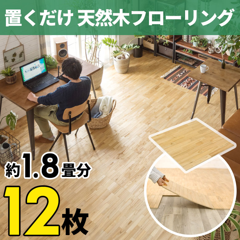 置くだけ天然木フローリング 約1.8畳 12枚