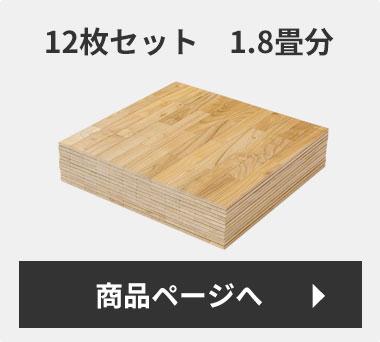 12枚セット 1.8畳分