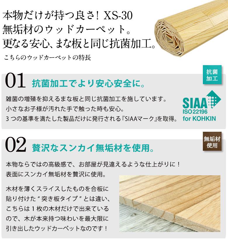 本物だけが持つ良さ!無垢材のウッドカーペット。まな板と同じ抗菌加工で安心