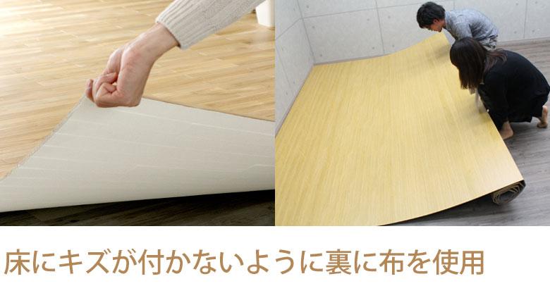 床にキズが付かないように裏に布を使用。