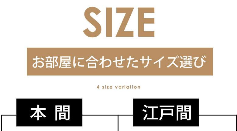 サイズ:お部屋に合わせたウッドカーペットのサイズ選び