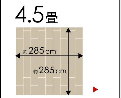 本間4.5畳用