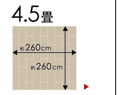江戸間4.5畳用